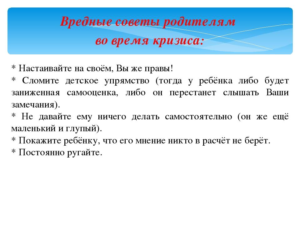 Топ-7 вредных советов, как воспитать из ребенка жертву. не следуйте им! - kolobok.ua