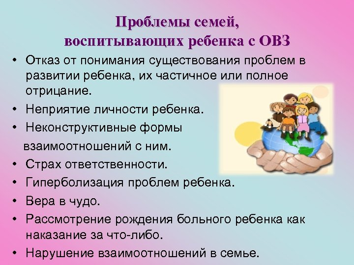 Глава 14 что может мешать успешному семейному устройству. приемный ребенок. жизненный путь, помощь и поддерка