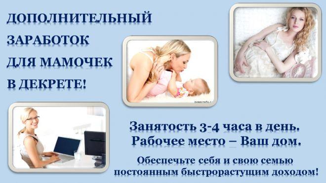 Заработок в интернете на написании и переписывании статей для женщины в декрете (от 3000 рублей и выше)