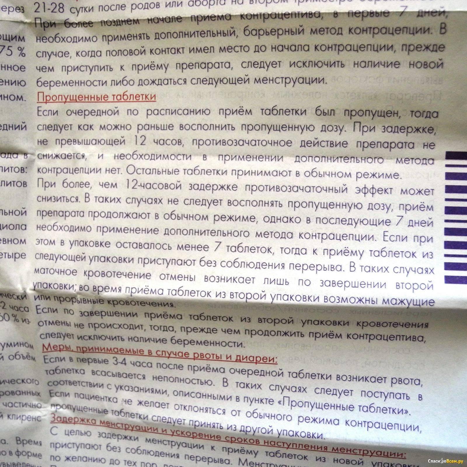 Правила отмены противозачаточных таблеток