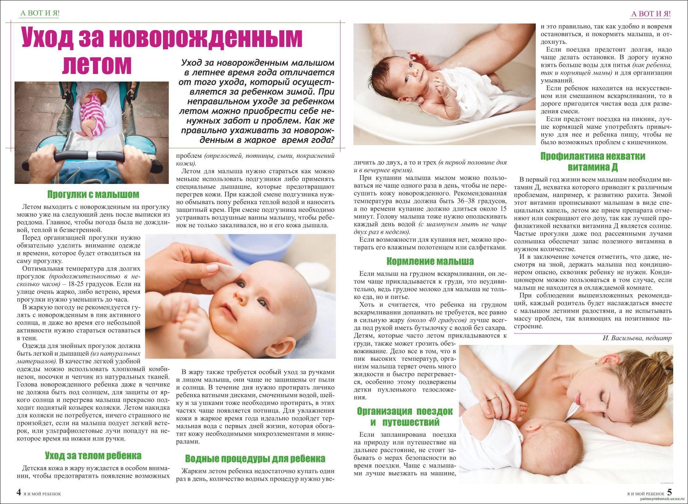 Безопасность детей с рождения и до года