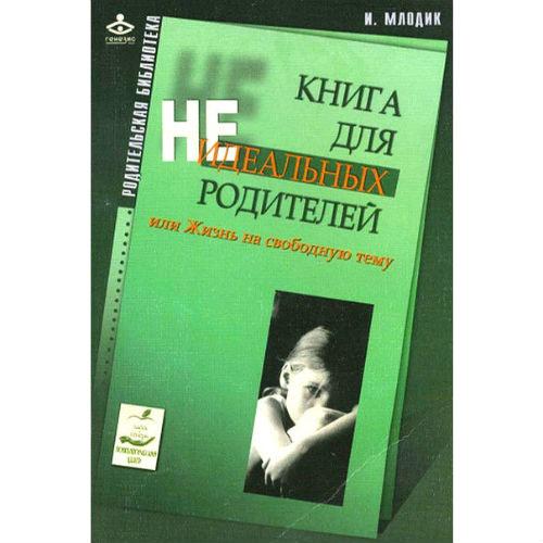Книга для неидеальных родителей, или жизнь на свободную тему - млодик и.ю.