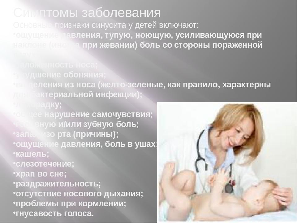 Почему гайморит опасен во время беременности?