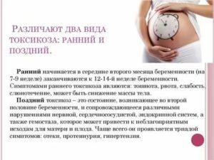 Может ли сохраняться токсикоз при замершей беременности