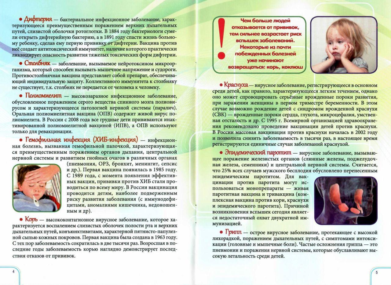 Прививка корь, паротит, краснуха детям: виды препаратов и реакция