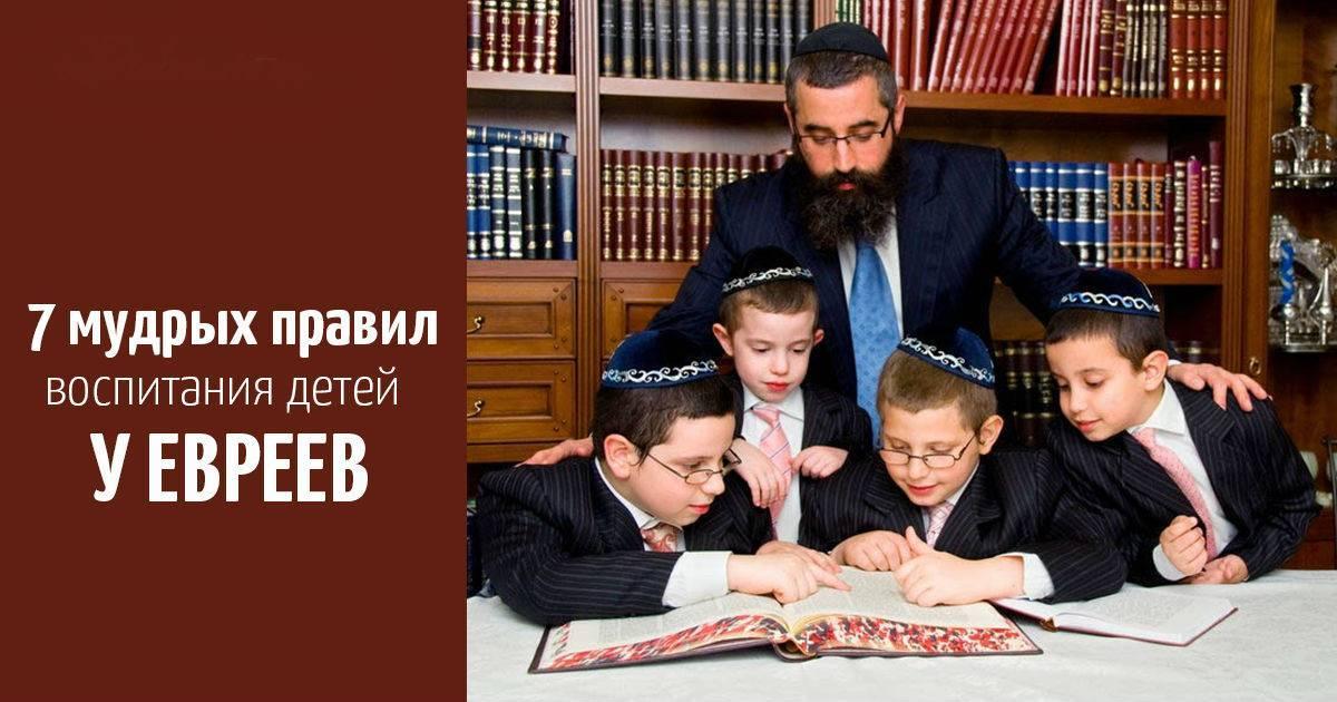 Воспитание по-еврейски: 7 правил которых придерживаются мудрые родители