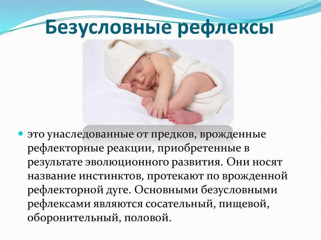 Рефлексы новорожденных детей: как проявляются, сроки угасания