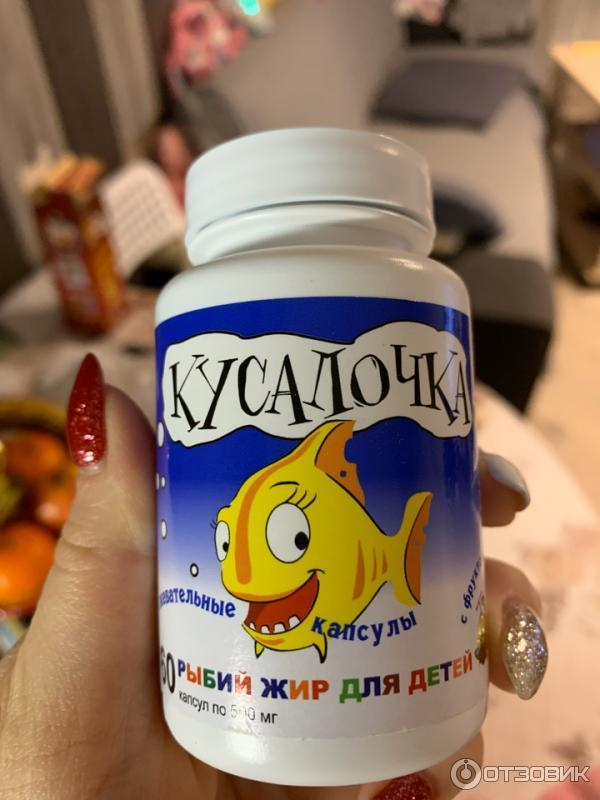 Рыбий жир «кусалочка»