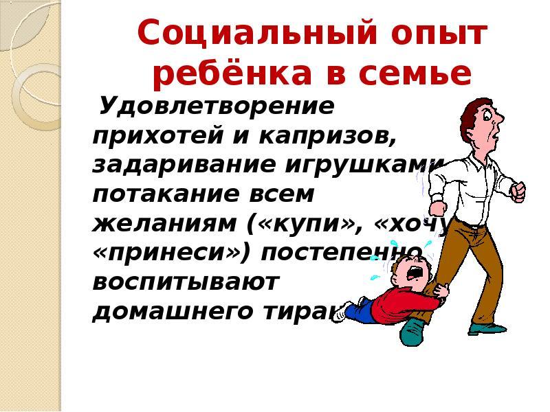 Детский каприз или эгоизм: чем одно отличается от другого? - иркутская городская детская поликлиника №5