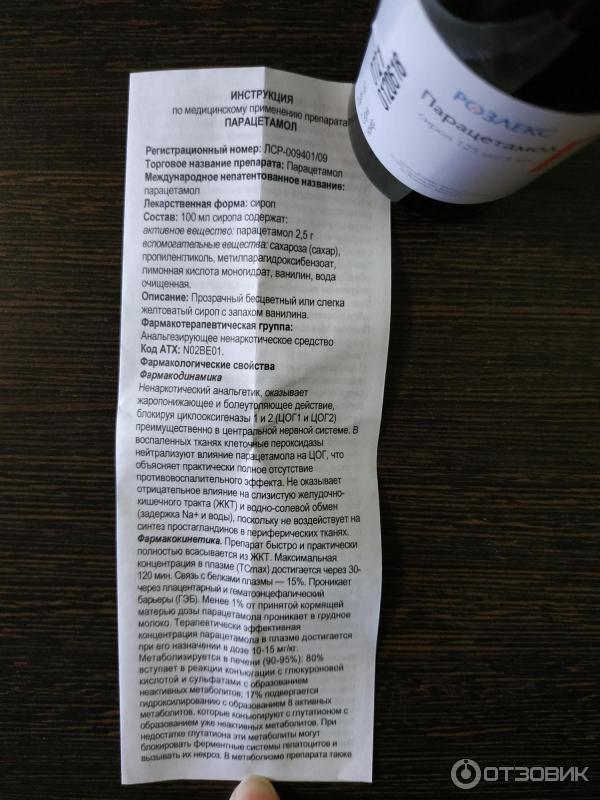 Парацетамол (таблетки, капсулы, сироп, суспензия, свечи) - инструкция по применению, дозировка детям, аналоги, цена