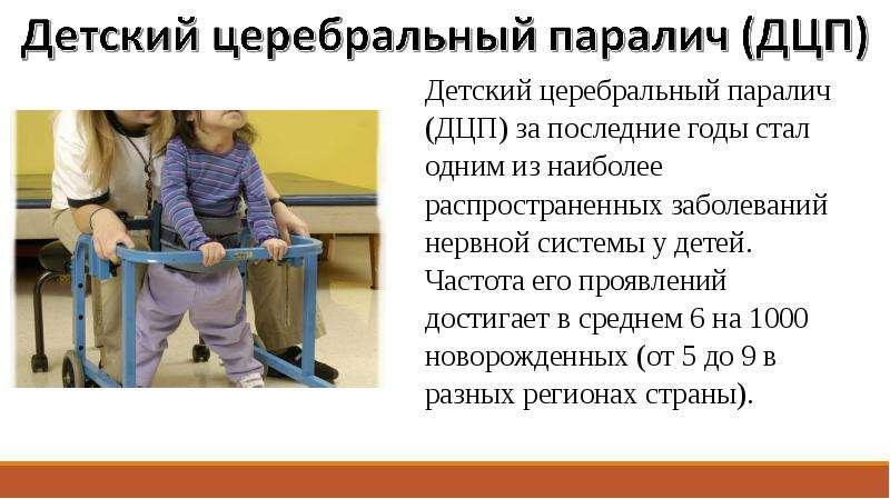Детский церебральный паралич (дцп): симптомы, причины, реабилитация – напоправку