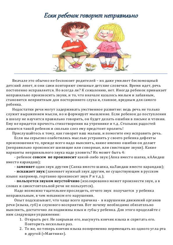 Ребенок 2-3 лет не разговаривает – почему, и что делать родителям?