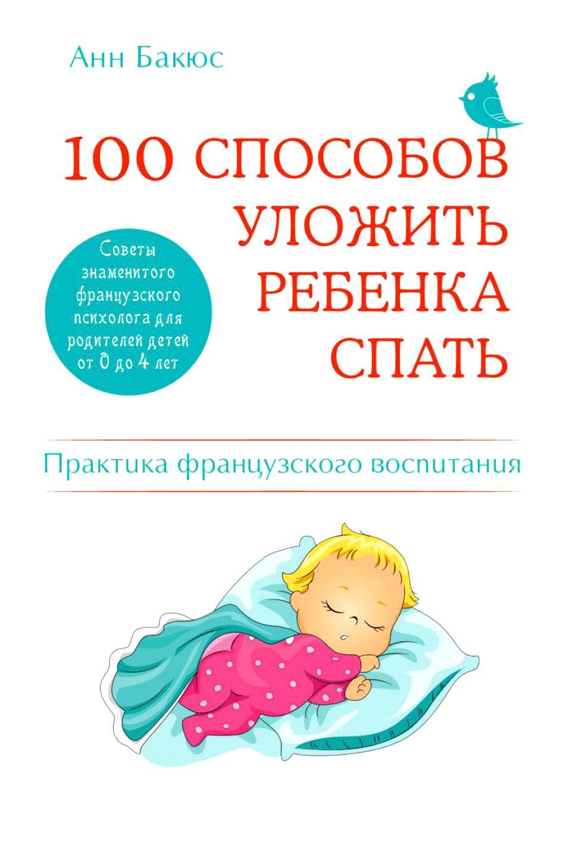 Самостоятельное засыпание ребенка - как укладывать ребенка спать без укачивания