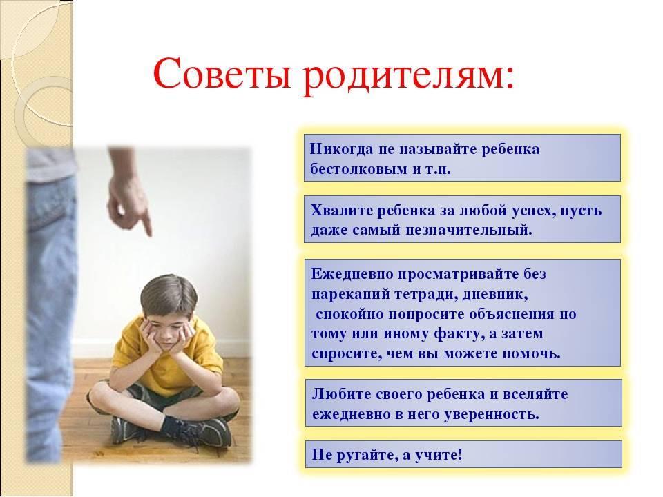 Как помочь ребенку стать уверенным в себе: 5 ошибок, которые никогда нельзя совершать