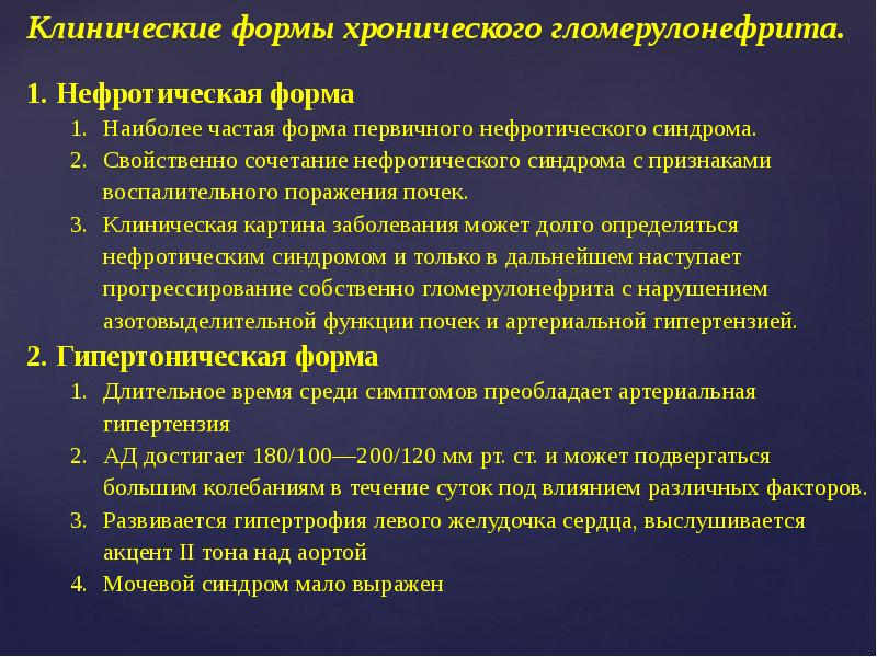 Гломерулонефрит у детей: острый и хронический, симптомы, лечение, профилактика