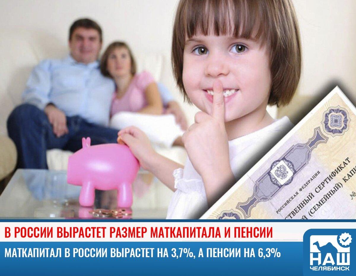 Материнский капитал в 2021 году - на сколько вырастет сумма на первого и второго ребенка   bankstoday