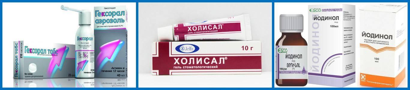 Лекарства от стоматита во рту у взрослых и детей: описание популярных таблеток, спреев, мазей, и других средств.