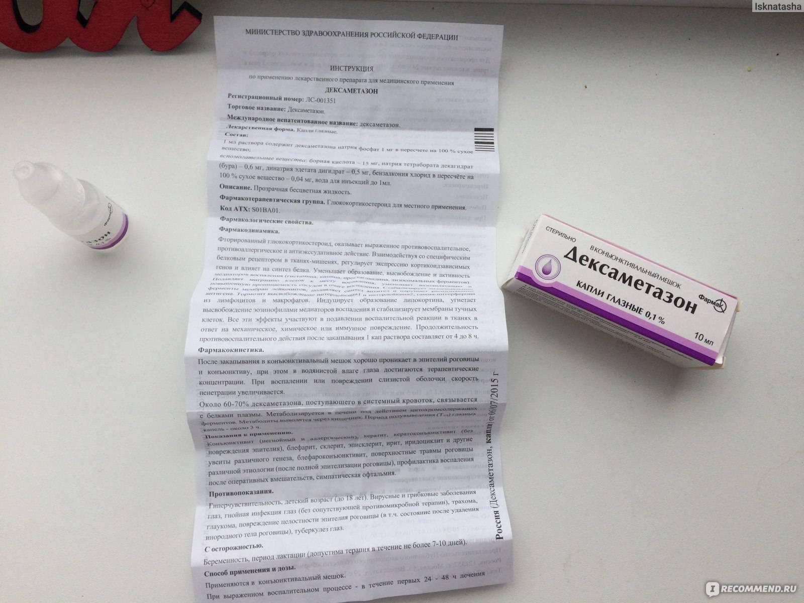 Дексаметазон: инструкция по применению глазных капель для новорожденных и детей в старшем возрасте