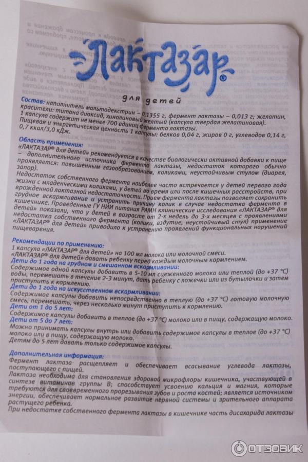 """""""Лактаза бэби"""" для новорожденных: состав, инструкция по применению и аналоги препарата"""