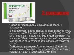 Мифепристон и мизопростол: как принимать в домашних условиях для прерывания беременности, инструкция по применению таблеток, их действие на организм, а также можно ли пить один препарат без другого?
