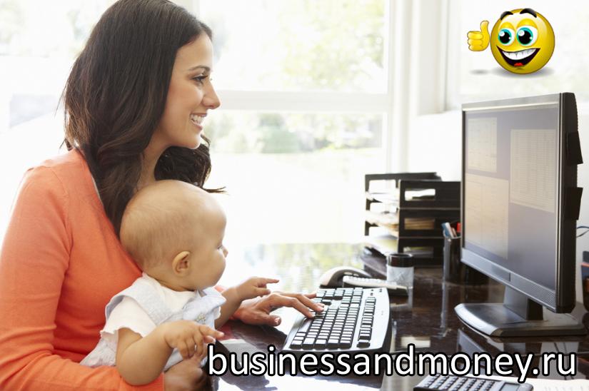 Работа на дому для мам в декрете: варианты подработки, где искать вакансии в декрете | kadrof.ru