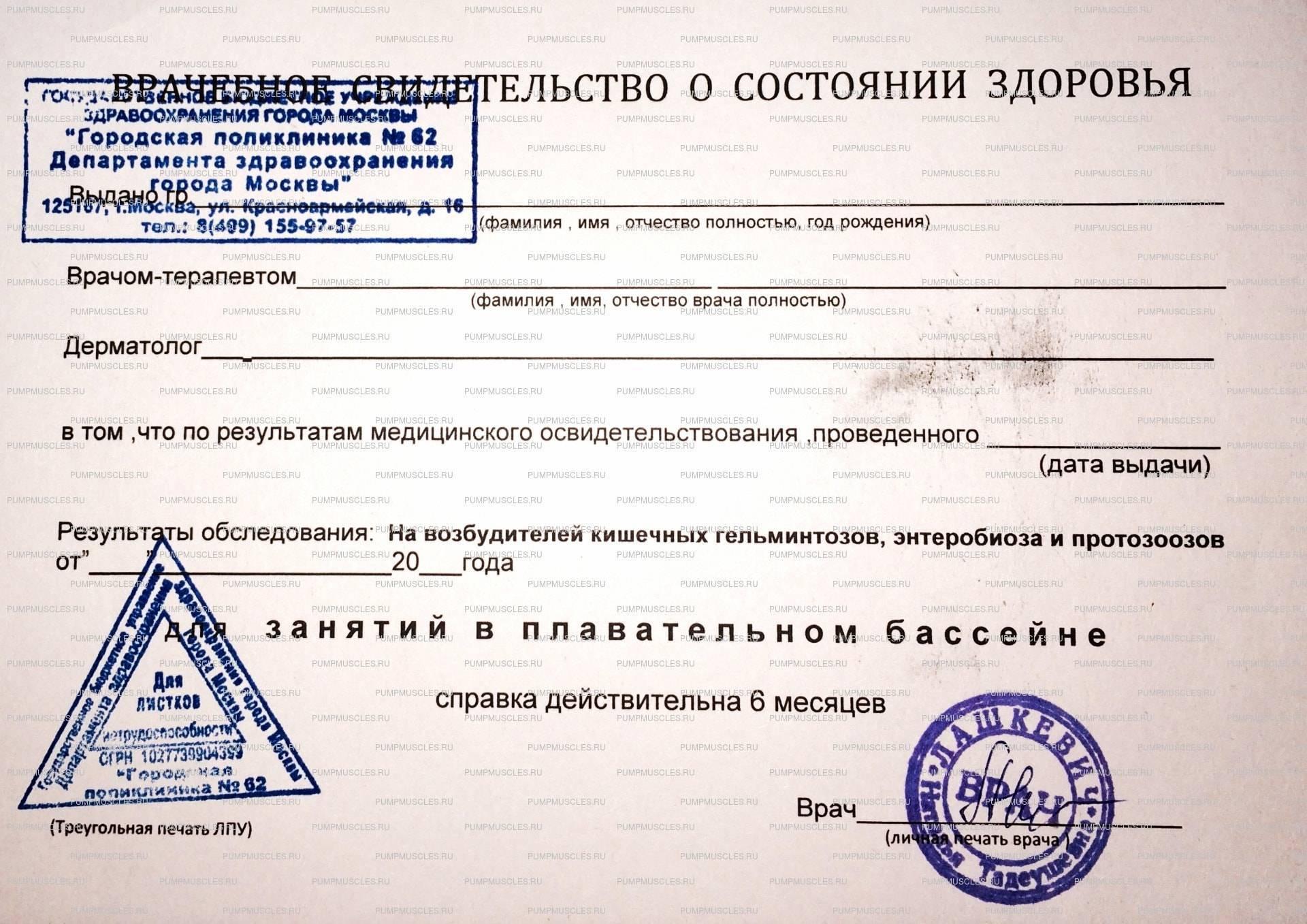 Освобождение от бассейна   справочник садовской