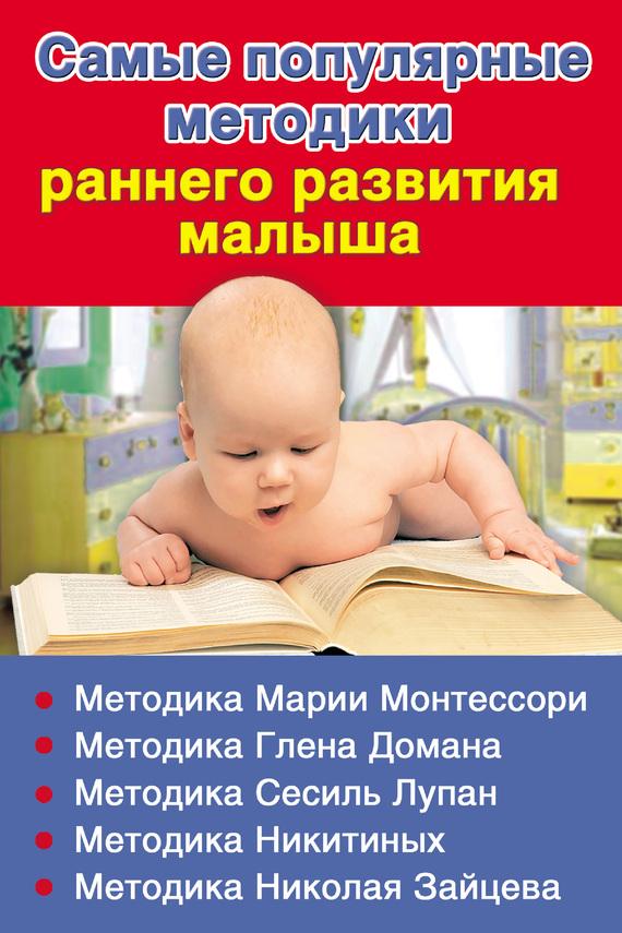 Раннее развитие ребенка в россии и мире: обзор методик