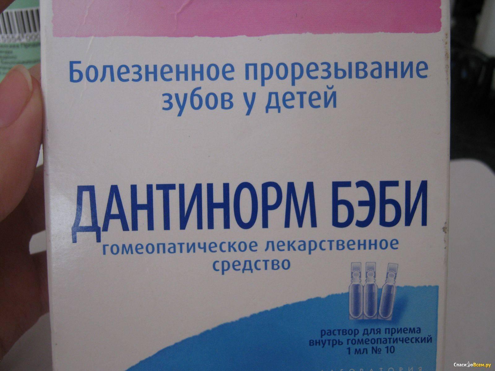 Применение дантинорма бэби при прорезывании зубов у детей: инструкция и состав капель