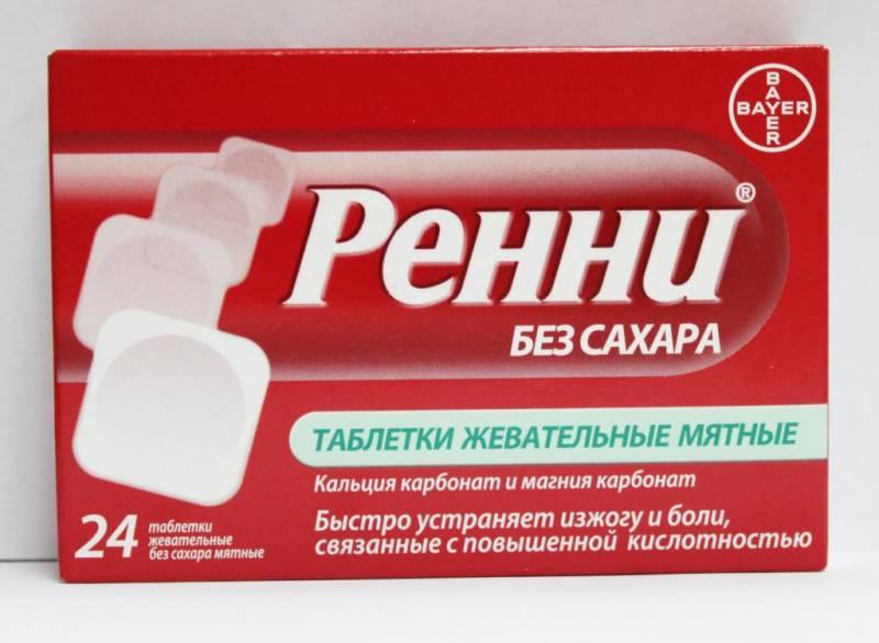 Препараты от изжоги для будущих мам. 8 самых эффективных и безопасных лекарственных средств