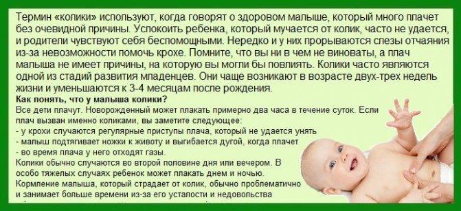 Почему плачет новорожденный ребенок?