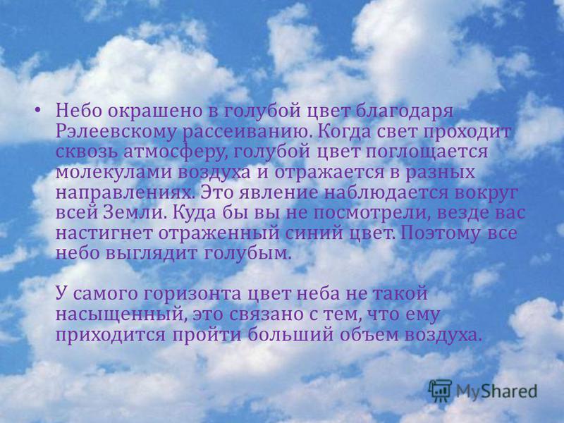Как объяснить ребенку почему небо голубое