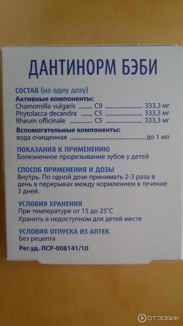 """Инструкция по применению """"дантинорм бэби"""" для детей: состав капель и аналоги препарата"""