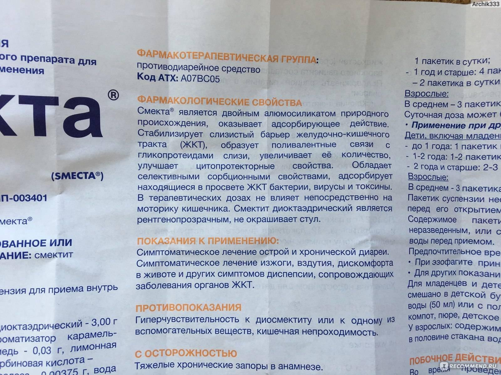 Смекта для новорожденных инструкция по применению: как давать смекту детям до года / mama66.ru