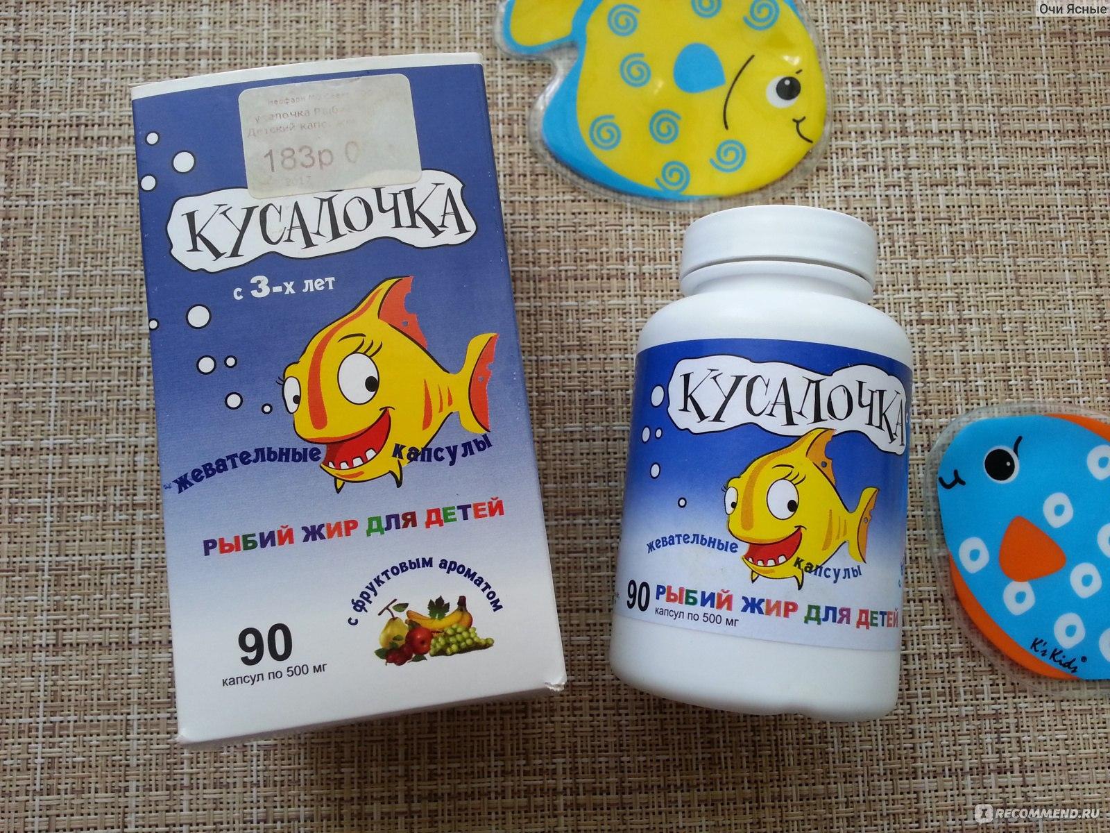 Рыбий жир для детей: инструкция применения и дозировка, полезные свойства и противопоказания, отзывы