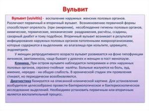 Вульвовагинит у девочек: особенности заболевания у детей, причины, симптомы, лечение