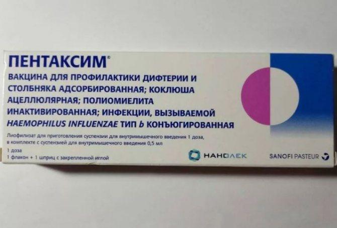 Прививка «пентаксим»: схема вакцинации, сколько и куда делать, стоимость