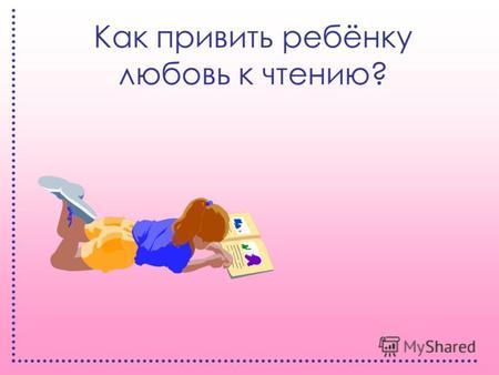 Прививаем любовь к чтению детям от 7 до 12 лет
