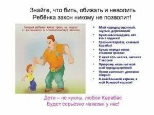 Почему ребенок не слушается: причины, психология. почему родители бьют детей? почему нельзя бить детей: причины