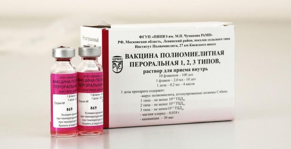 Живая вакцина от полиомиелита и непривитый ребенок - можно ли заразиться в этом случае? | konstruktor-diety.ru