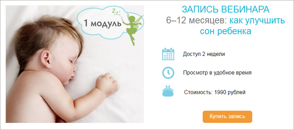 Влияние родителей на периодичность ночного сна грудничков