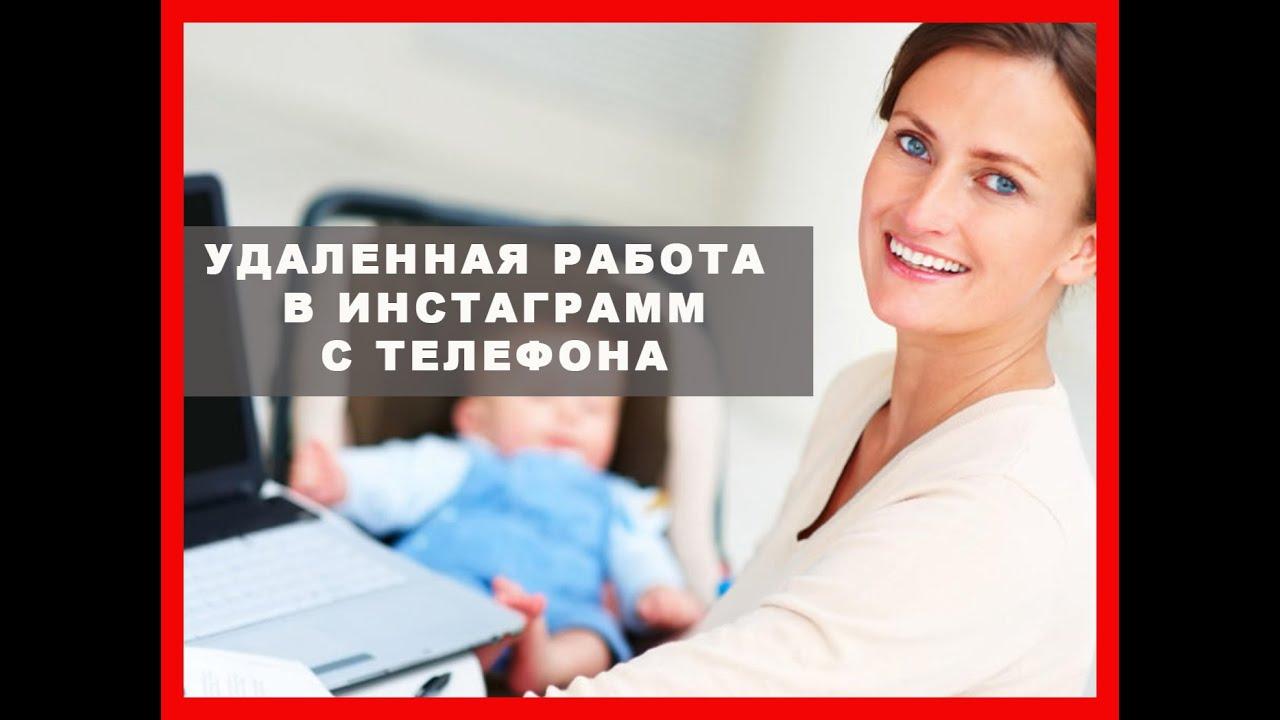 Как заработать денег в декрете женщине сидя дома через интернет - основные способы. (без пирамид и млм)