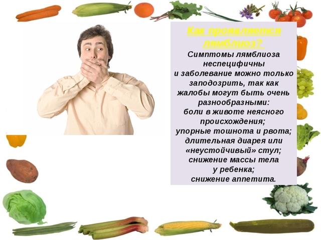 Питание при лямблиозе у взрослых – правила диеты, рекомендованное меню