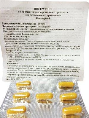 Как проводить профилактику гриппа с помощью ингавирина