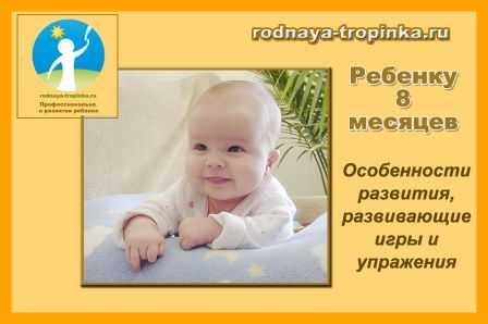 Развитие ребенка в 1 год 8 месяцев