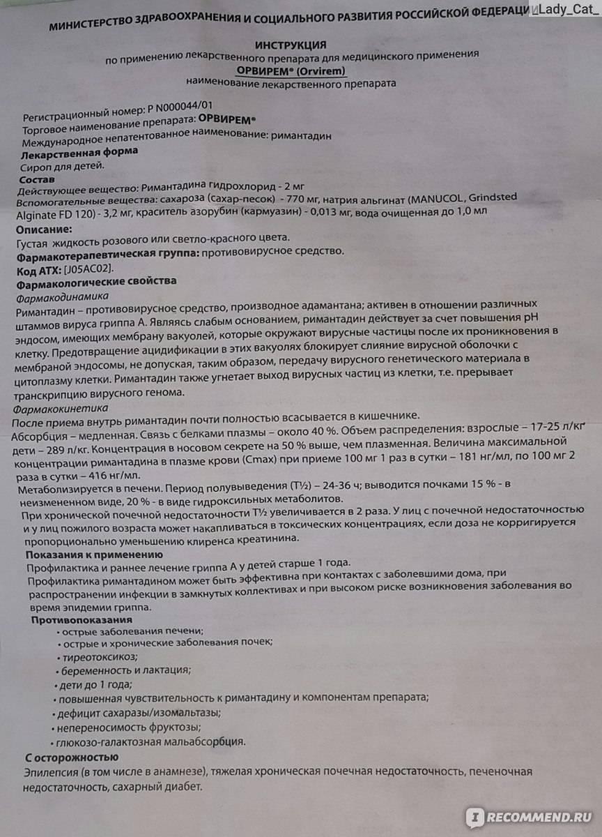 Осельтамивир – инструкция по применению, отзывы, цена, аналоги. противовирусный эффект лекарства.