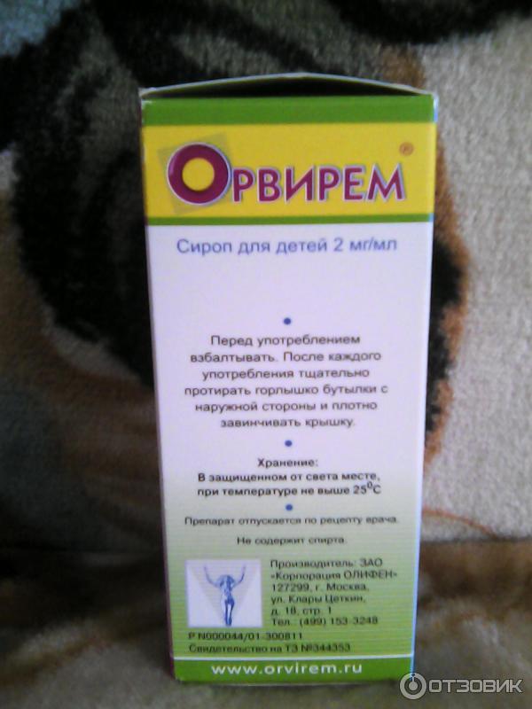 Сироп «орвирем» для профилактики илечения вирусных инфекций уребенка