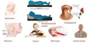Почему у ребенка болит шея