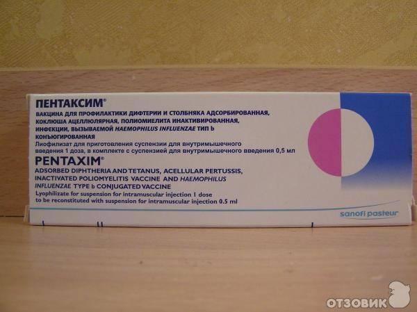 Прививка пентаксим - инструкция по применению, совместимость с другими вакцинами, отзывы, цена