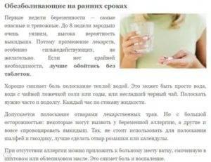 Фестал при беременности на ранних сроках можно | tsitologiya.su