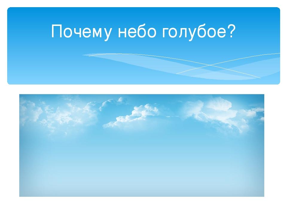 Почему небо голубое - научное объяснение для ребенка